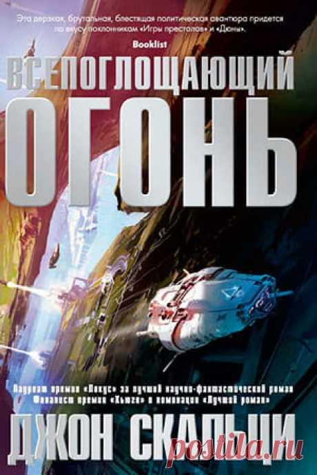 Джон Скальци — Всепоглощающий огонь: скачать fb2, epub » Fantasto.net