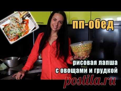 Диетический ПП обед - Салат из рисовой лапши с овощами и грудкой. Пошаговый рецепт.