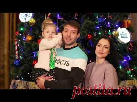 НОВОГОДНЕЕ ПОЗДРАВЛЕНИЕ. Максим и Виктория Селивановы с дочерью Мартой
