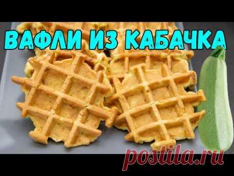 Блюдо на всё лето. Как я готовлю вафли из кабачков (кабачки не отжимаю) | Евгения Полевская | Это просто | Яндекс Дзен
