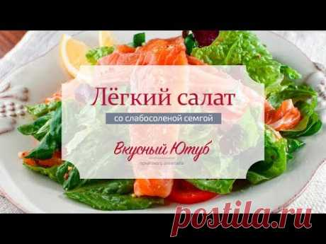 Легкий салат со слабосоленой семгой - YouTube