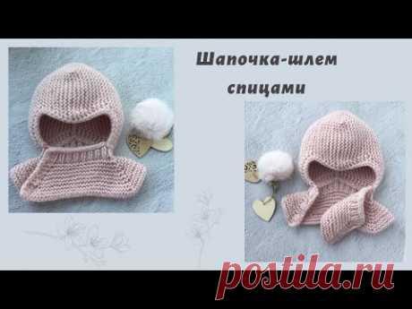 Шапочка-шлем спицами для ребенка