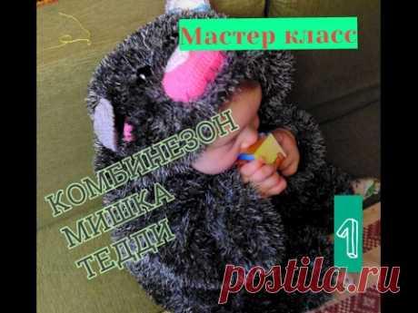 """Комбинезон детский """"Мишка Тедди"""" с капюшоном спицами на 1,5-3 годика. Часть 1 - YouTube"""