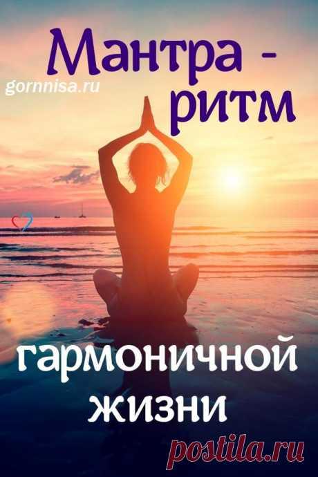Мантра - ритм гармоничной жизни | ГОРНИЦА | Психология