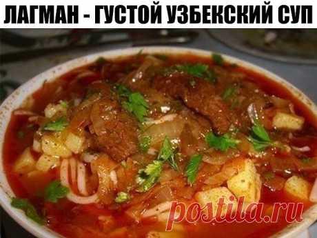 Лагман просто нарасхват! На семейном ужине его не будет уже через 5 минут! Лагман- узбекский густой суп - простое в приготовление аппетитное блюдо Нам понадобиться: - Говядина или баранина - 0,5 кг. - Тонкая длинная лапша или