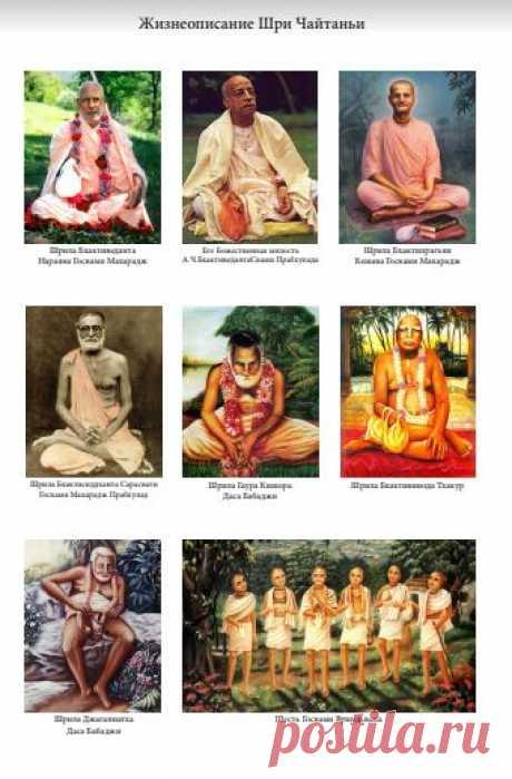 Парампара-цепь учителей-Шри Брахма Мадхва Гаудия Сампрадайи.