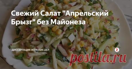 """Свежий Салат """"Апрельский Брызг"""" без Майонеза Сегодня готовим простой и легко приготовляемый, оригинально полезный свежий и весьма вкусный салат без майонеза."""