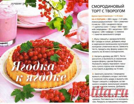 Десерты с ягодами, фруктами — Яндекс.Диск