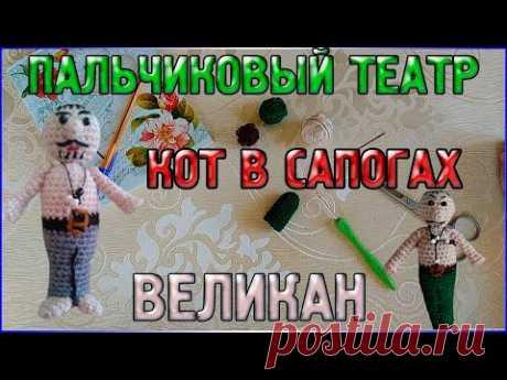 Мастер класс Вязаный Великан - Пальчиковый кукольный театр Кот в сапогах/Сборка/Пальчиковые игрушки - YouTube