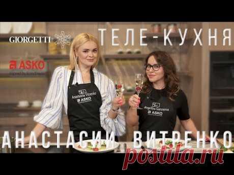 Теле-кухня Анастасии Витренко. ASKO   Анжелика Гарусова