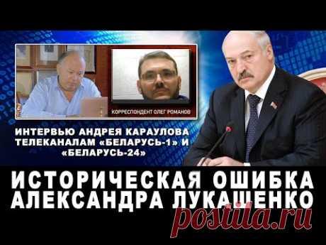 Историческая ошибка Александра Лукашенко