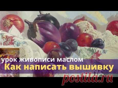 Уроки живописи маслом - Как написать вышивку на ткани - Юрий Клапоух 2020