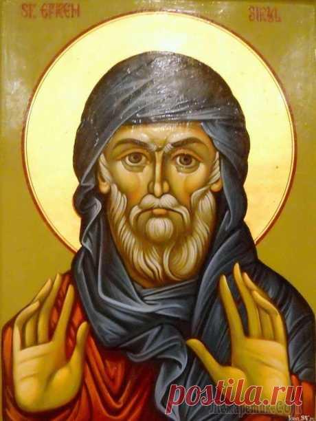 О Ефреме Сирине, авторе главной покаянной молитве