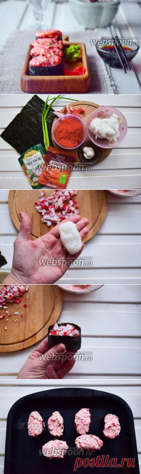 Суши «Запечёный спайси краб» рецепт с фото, как приготовить на Webspoon.ru
