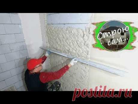 Штукатурка стен в частном доме.