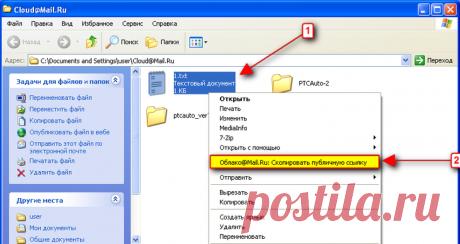 Как работать с онлайн хранилищами Облако@Mail, Mega и Microsoft OneDrive?