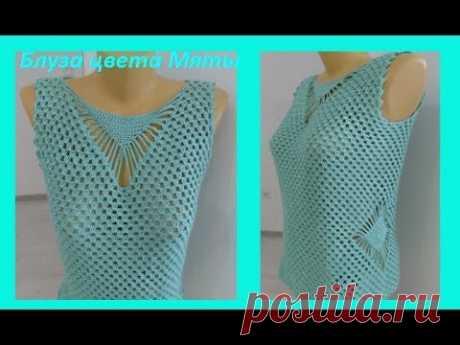 Блуза  цвета Мяты .Crochet blouse step by step