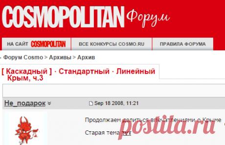 Крым   Форум Cosmopolitan Россия Стиль - Каскадный