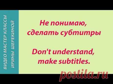 Как сделать субтитры? How to make subtitles?