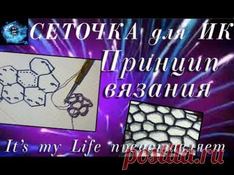Принцип построения и вязания сеточки-соты (регулярной и нерегулярной)