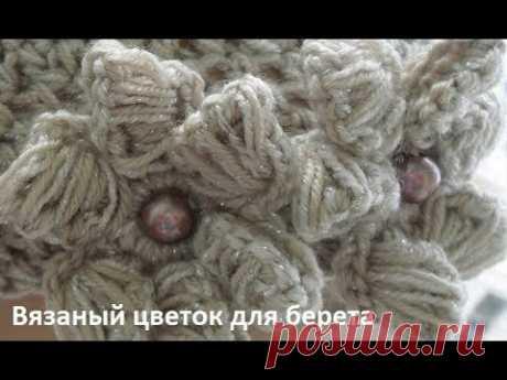 Красивый вязаный цветок для берета ,вязание крючком,Crochet flower(узор №