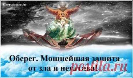 Оберег. Мощнейшая защита от зла и негатива - Псалом 90 ! Псалом под номером 90 — это сильнейшая молитва, наделенная небывалой силой. Она способна защитить вас и вашу семью от всех невзгод, страданий, злых людей