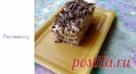 Тирамису-один из самых популярных десертов в мире. Настоящий шедевр итальянской кухни.