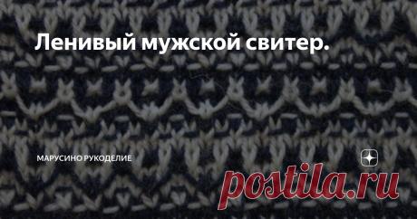 Ленивый мужской свитер. Если свитер связать ленивым жаккардом, он будет называться ленивым свитером или жаккардовым?