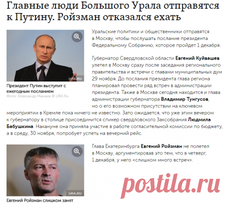 """Roizman refused to go to a meeting with Putin: \""""I have too many cases\"""" - the Old soldier"""