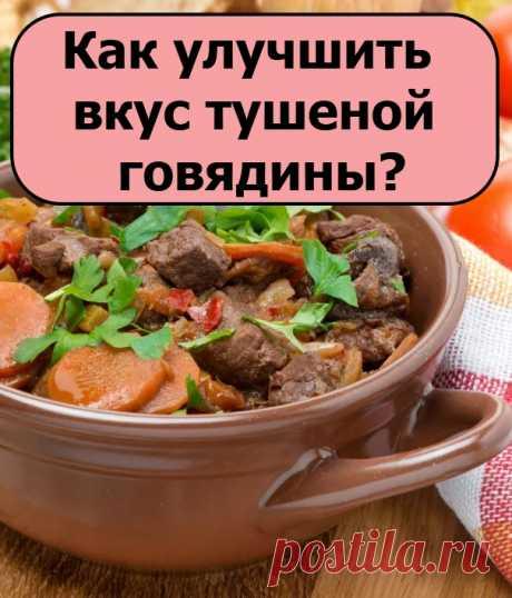 Как улучшить вкус тушеной говядины?