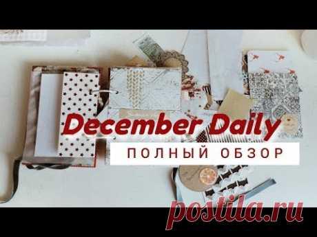 ОФОРМЛЕННЫЙ Декабрьский Дневник ✨ Decemder Daily