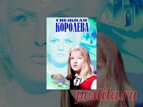 Снежная королева (советская сказка для детей)