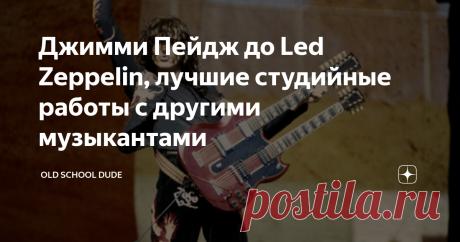 Джимми Пейдж до Led Zeppelin, лучшие студийные работы с другими музыкантами В конце 60-х и на протяжении всех 70-х годов Джимми Пейдж своими вдохновенными и до бессовестности гениальными гитарными достижениями в The Yardbirds и Led Zeppelin помог сформировать и определить будущее рок-н-ролла. Однако в предшествующие годы он уже оказал существенное влияние на звучание популярной музыки благодаря сотням, а возможно, даже тысячам сессий звукозаписи во многих студиях, разброса...