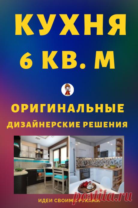 Кухня 6 кв. м: оригинальные дизайнерские решения своими руками...