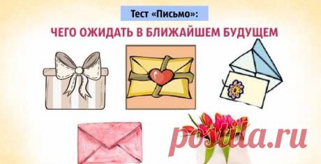Тест «Письмо»: Чего ожидать в ближайшем будущем Чудеса приходят внашу жизнь идоставляются они втаких маленьких волшебных конвертиках. Выберите тот...