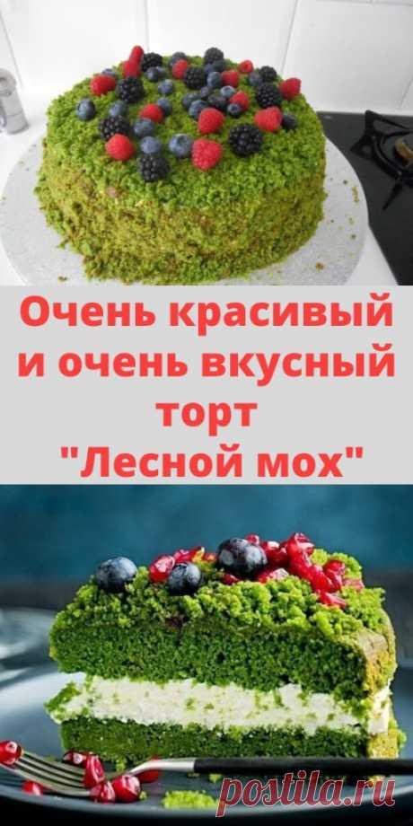 """Очень красивый и очень вкусный торт """"Лесной мох"""" - My izumrud"""