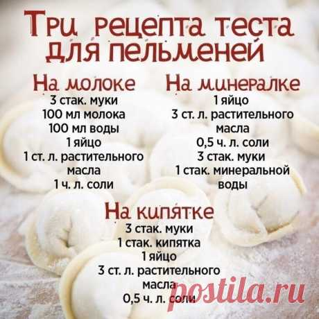 А как вы делаете тесто для пельменей?