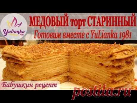 МЕДОВИК по бабушкиному рецепту. Готовим вместе с YuLianka1981 - YouTube