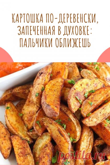 Картошка по-деревенски, запеченная в духовке: пальчики оближешь