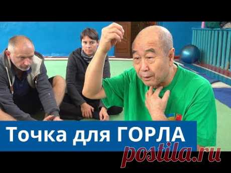 Важная ТОЧКА для ГОРЛА - если болит горло массаж с Му Юйчунь