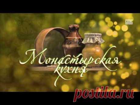 Монастырская кухня (18.12.2016)
