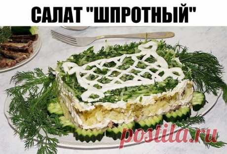 "Кулинария>САЛАТ ""ШПРОТНЫЙ"""