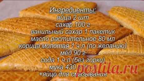 К ЧАЮ Я больше в магазине НЕ ПОКУПАЮ!!! Быстрый рецепт Медового печенья!