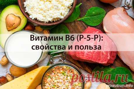 Загадочный и малоизученный витамин B6 (P-5-P)