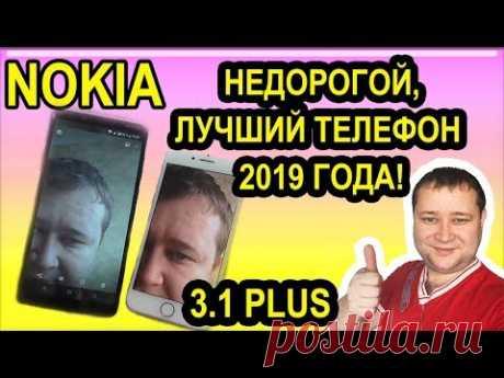 Nokia 3.1 Plus - первые впечатления - YouTube