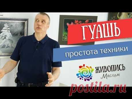 Простота и возможности гуаши. Леонид Куваев
