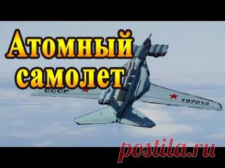 Shock the Nuclear plane with the nuclear engine is created in Russia in 1959 video fantasy - YouTube