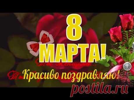8 марта🌹Красивое поздравление к 8 марта 🌹 Видео открытка с 8 марта🌹