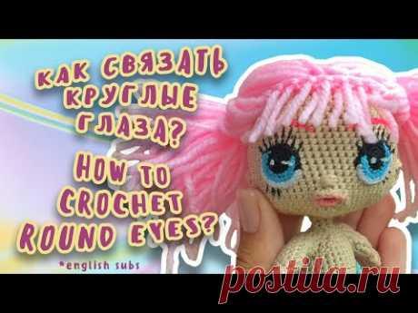 Вяжем круглые глаза для куклы или игрушки