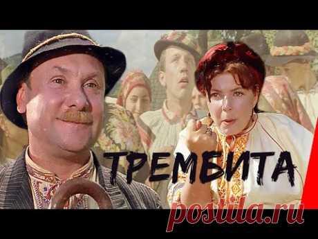 Трембита (1968) фильм